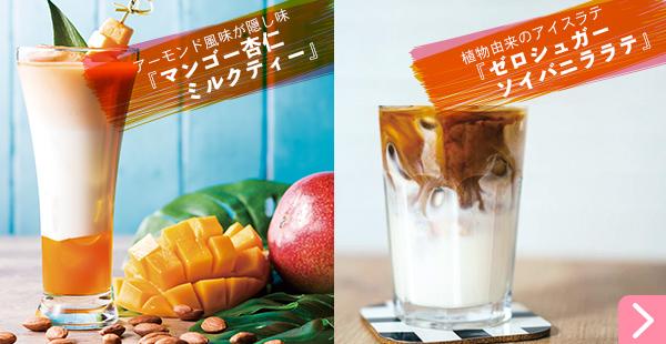 植物由来のアイスラテ『ゼロシュガー ソイバニララテ』アーモンド風味が隠し味『マンゴー杏仁ミルクティー』