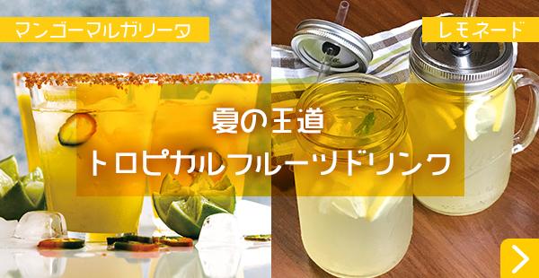 夏の王道トロピカルフルーツドリンク(マンゴー×スパイス)マンゴーマルガリータ(2オペで)本格的レモネード