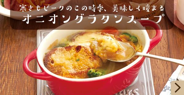 寒さもピークのこの時季、美味しく暖まるオニオングラタンスープ