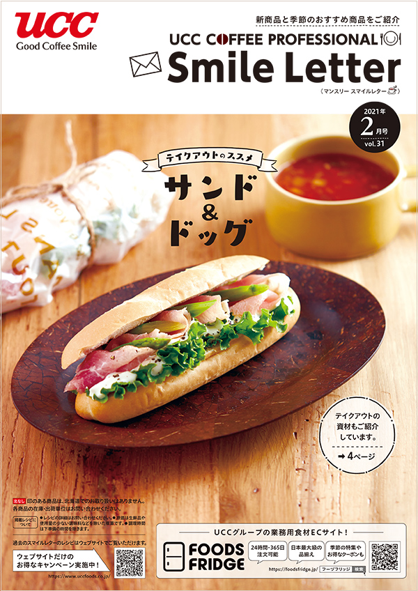 UCCFOODS Smile Letter11月号