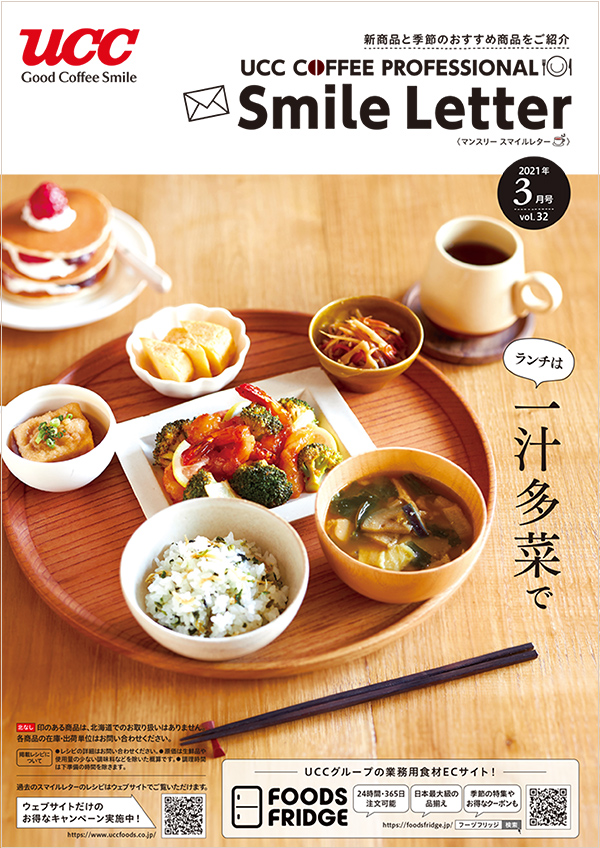 UCCFOODS Smile Letter2月号