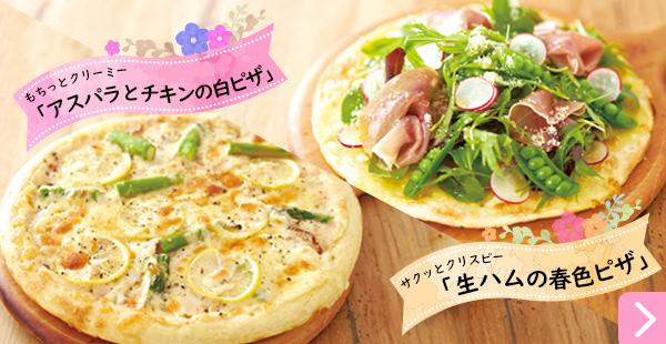 サクッとクリスピー「生ハムの春色ピザ」もちっとクリーミー「アスパラとチキンの白ピザ」