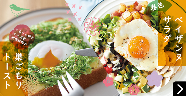とろ〜り卵とチーズが相性抜群♪ 巣ごもりトースト春色 ペイザンヌサラダ