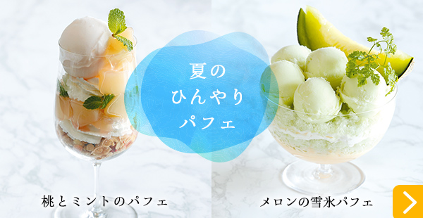 夏のひんやりパフェ『桃とミントのパフェ』『メロンの雪氷パフェ』