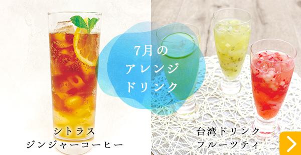 『シトラスジンジャーコーヒー』『台湾ドリンク フルーツティ』