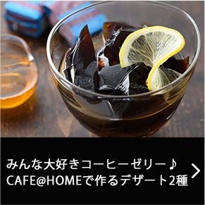 みんな大好きコーヒーゼリー♪ CAFE@HOMEで作るデザート2種