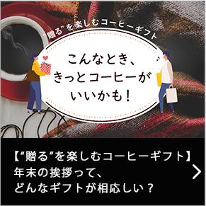 """【""""贈る""""を楽しむコーヒーギフト】年末の挨拶って、どんなギフトが相応しい?"""