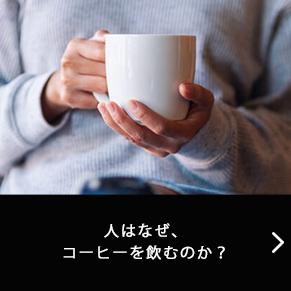 人はなぜ、コーヒーを飲むのか?