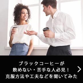 ブラックコーヒーが飲めない・苦手な人必見!克服方法や工夫などを聞いてみた