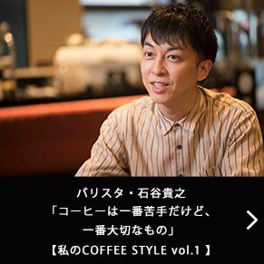 バリスタ・石谷貴之「コーヒーは一番苦手だけど、一番大切なもの」【私のCOFFEE STYLE vol.1 】