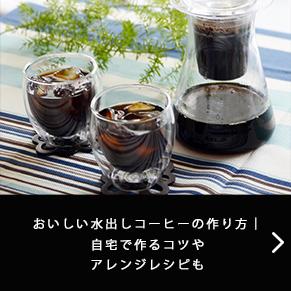 おいしい水出しコーヒーの作り方|自宅で作るコツやアレンジレシピも