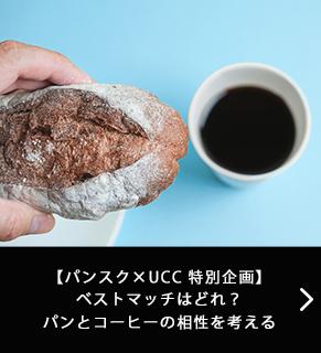 【パンスク×UCC 特別企画】ベストマッチはどれ?パンとコーヒーの相性を考える