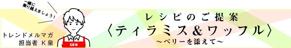 ティラミス&ワッフル〜ベリーを添えて〜
