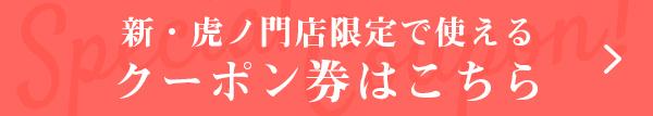 新・虎ノ門店限定で使えるクーポン券はこちら