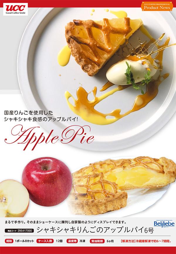 UCCコーヒープロフェッショナル新商品 シャキシャキりんごのアップルパイのご紹介!