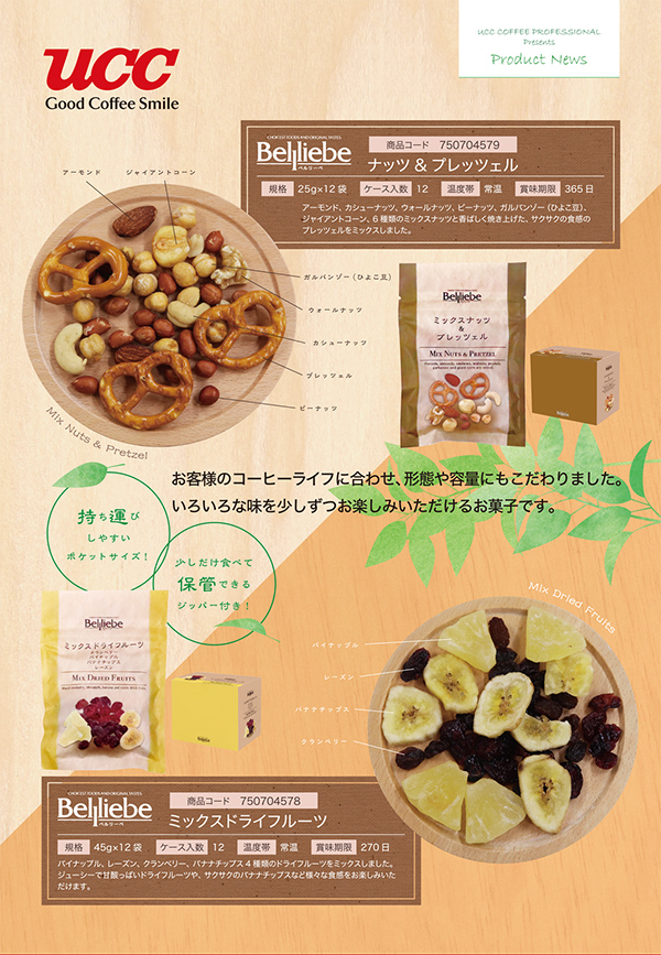 UCCコーヒープロフェッショナル新商品 レジ横にぴったり個包装商品のご紹介!