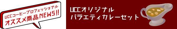 UCCオリジナル!バラエティカレーセット