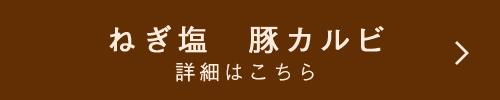 贅たくさん ねぎ塩 豚カルビの詳細はこちら >