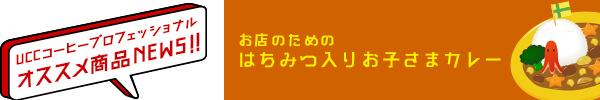 カレーラインナップに はちみつ入りの「お子さまカレー」が新登場!